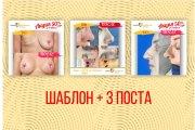 Инстаграм посты и сторис 5 - kwork.ru