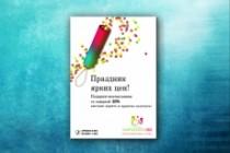 Листовки, флаеры, которые обращают на себя внимание 107 - kwork.ru