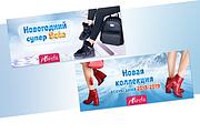 Создам 3 уникальных рекламных баннера 197 - kwork.ru