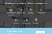 Сайт под ключ. Landing Page. Backend 387 - kwork.ru