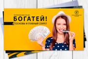Сделаю 1 баннер статичный для интернета 70 - kwork.ru