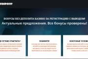 Скопирую любой сайт в html формат 107 - kwork.ru
