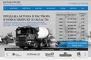 Скопирую любой сайт в html формат 103 - kwork.ru