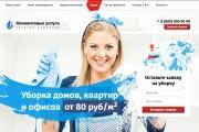 Скопирую любой сайт в html формат 101 - kwork.ru