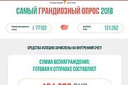 Скопирую любой сайт в html формат 98 - kwork.ru