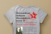 Дизайн футболки 9 - kwork.ru