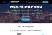 Создам сайт-одностраничник лендинг + 2 подарка 16 - kwork.ru