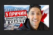 Сделаю превью для видео на YouTube 149 - kwork.ru