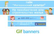Сделаю 2 качественных gif баннера 128 - kwork.ru