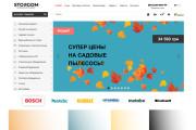 Сделаю верстку любой сложности 106 - kwork.ru