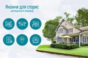 Обложки иконки для актуальных сторис Инстаграм 17 - kwork.ru