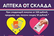 Разработаю рекламный макет для журнала, газеты 48 - kwork.ru