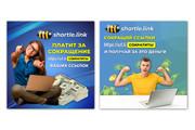3 баннера для ВКонтакте 15 - kwork.ru