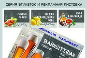 Дизайн упаковки, этикеток, пакетов, коробочек 25 - kwork.ru