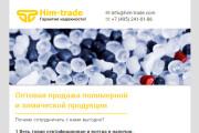 Html-письмо для E-mail рассылки 200 - kwork.ru