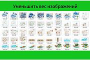 Ресайз фото. Уменьшение веса картинки без потери качества 33 - kwork.ru