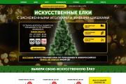 Копия сайта, landing page + админка и настройка форм на почту 207 - kwork.ru