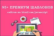 95 Премиум шаблонов сайтов на html, css, javascript 13 - kwork.ru