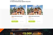 Дизайн одного блока Вашего сайта в PSD 176 - kwork.ru