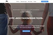Создание современного лендинга на конструкторе Тильда 132 - kwork.ru