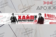 Шапка для Вашего YouTube канала 190 - kwork.ru