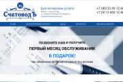 Скопирую Landing Page, Одностраничный сайт 203 - kwork.ru
