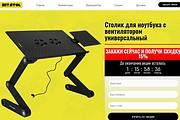 Создам лендинг на вордпресс быстро 53 - kwork.ru