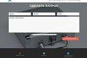 Создание одностраничника на Wordpress 254 - kwork.ru