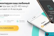 Скопирую страницу любой landing page с установкой панели управления 175 - kwork.ru