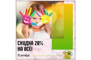 Создам 3 ярких баннера для Instagram + исходники 52 - kwork.ru