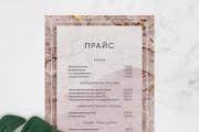 Прайс 42 - kwork.ru