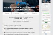 Дизайн и верстка адаптивного html письма для e-mail рассылки 149 - kwork.ru