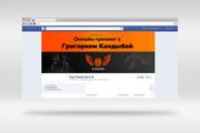 Создам стильную обложку для facebook 26 - kwork.ru