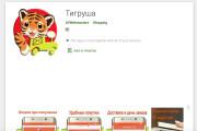 Грамотно опубликую приложение на Google Play на ВАШ аккаунт 58 - kwork.ru