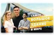 Сделаю превью для видеролика на YouTube 175 - kwork.ru