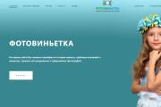 Внесу правки на лендинге.html, css, js 93 - kwork.ru