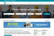 Создам сайт для пассивного заработка 63 - kwork.ru