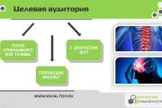 Презентация в Power Point, Photoshop 188 - kwork.ru