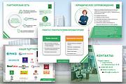 Сделаю презентацию в MS PowerPoint 231 - kwork.ru