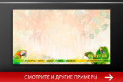 Баннер, который продаст. Креатив для соцсетей и сайтов. Идеи + 192 - kwork.ru