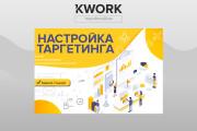 Дизайн обложки kwork 5 - kwork.ru