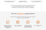 Создание красивого адаптивного лендинга на Вордпресс 104 - kwork.ru