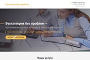 Сайт под ключ. Landing Page. Backend 483 - kwork.ru