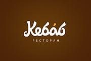 Логотип. Качественно, профессионально и по доступной цене 208 - kwork.ru