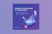 Баннер 18 - kwork.ru