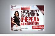 Рекламный Баннер для Web, Интернета, Директ, Инстаграм и не только 14 - kwork.ru
