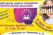 Дизайн макета для билборда, рекламы, баннера 15 - kwork.ru