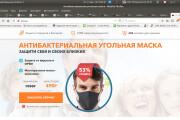 Скопирую страницу любой landing page с установкой панели управления 128 - kwork.ru
