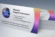 Дизайн визитки, исходники для печати бесплатно 28 - kwork.ru