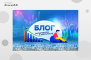 Создам уникальную графическую шапку для сайта 44 - kwork.ru